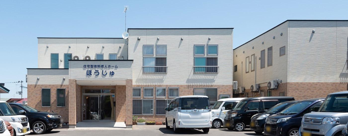 2階建ての住宅型有料老人ホーム ほうじゅ外観
